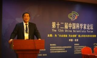 第十二届中国科学家论坛