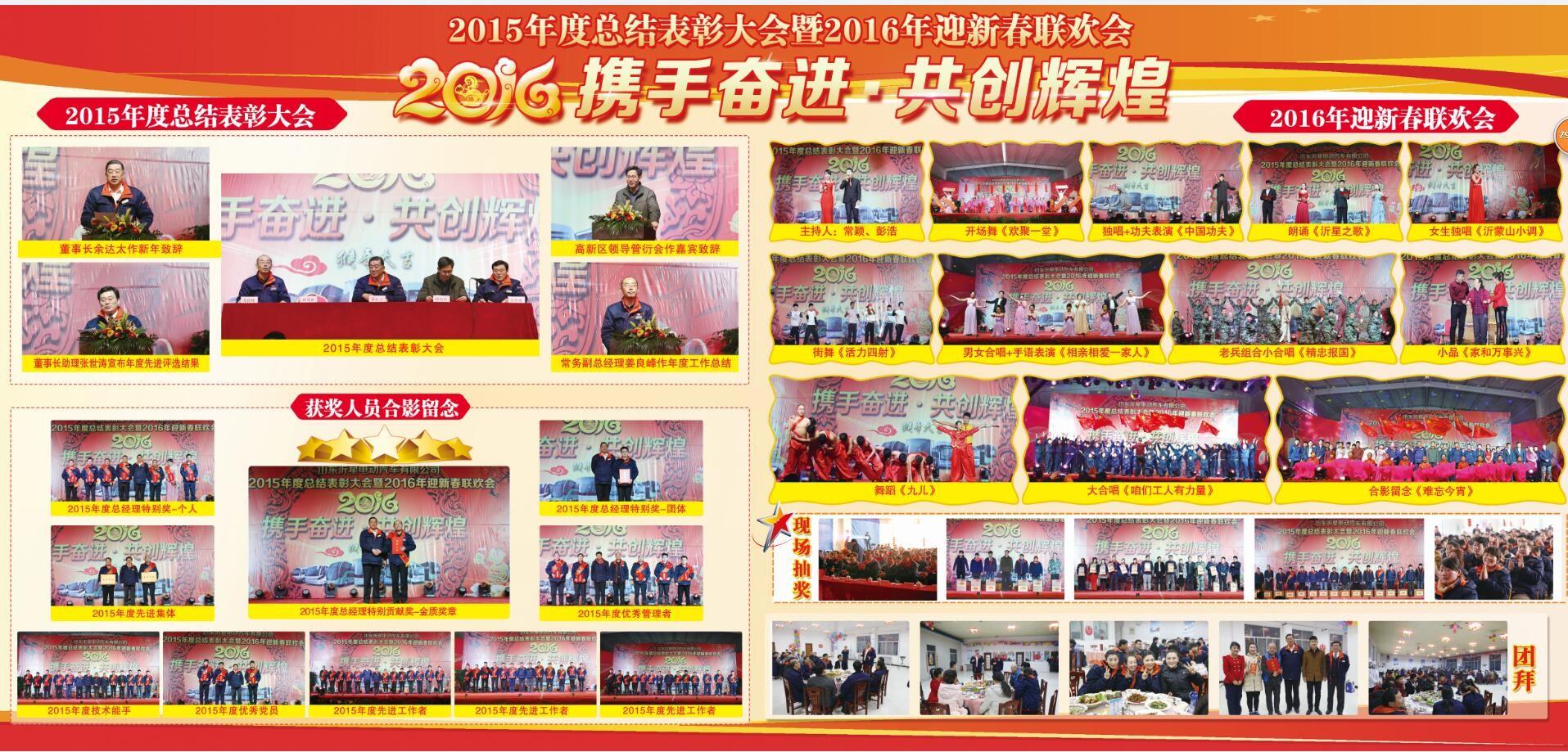 公司隆重召开2015年度总结表彰大会暨2016年迎新春文艺联欢会