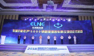 沂星年产5000辆新能源客车建设项目推介会及其启动仪式在武汉举行