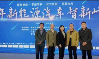 沂星公司参加2018年新能源汽车智新峰会