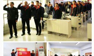 沂星党支部召开12月份主题党日会议