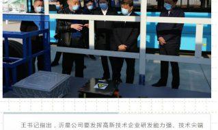 市委书记王安德到沂星新厂区项目建设现场调研